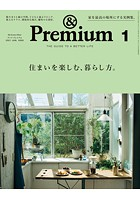 &Premium (アンド プレミアム) 2021年 1月号 [住まいを楽しむ、暮らし方。]