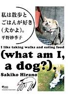 私は散歩とごはんが好き(犬かよ)。