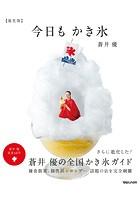 今日もかき氷【進化版】