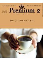 &Premium (アンド プレミアム) 2021年 2月号 [おいしいコーヒーライフ。]