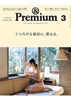 &Premium (アンド プレミアム) 2021年 3月号 [くつろげる部屋に、整える。]