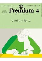 &Premium (アンド プレミアム) 2021年 4月号 [心が動く、言葉の力。]
