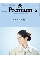 &Premium (アンド プレミアム) 2021年 5月号 [スタイルを持つ。]