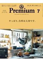 &Premium (アンド プレミアム) 2021年 7月号 [やっぱり、台所は大切です。]