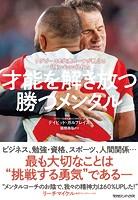 才能を解き放つ勝つメンタル ラグビー日本代表コーチが教える「強い心」の作り方
