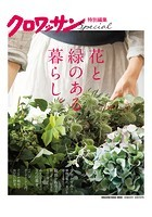クロワッサン特別編集 花と緑のある暮らし。
