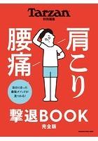 Tarzan特別編集 肩こり 腰痛 撃退BOOK 完全版