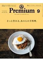 &Premium (アンド プレミアム) 2021年 9月号 [さっと作れる、あの人の手料理。]