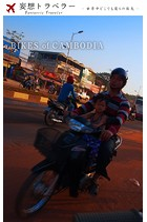 妄想トラベラー BIKES of CAMBODIA