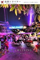 妄想トラベラー NIGHT CRUISING 〜カンボジア・シェムリアップ〜