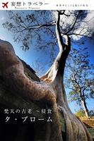 妄想トラベラー 梵天の古老〜侵食〜 タ・プローム