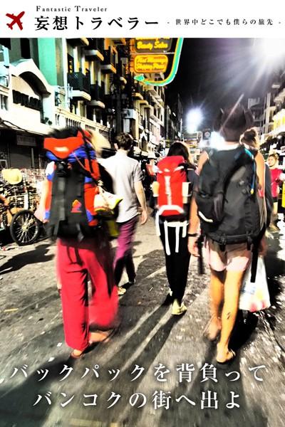 妄想トラベラー バックパックを背負ってバンコクの街へ出よ