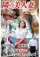 隣の美人妻 中谷紀香 池永京子 ムチムチ過ぎるよ!ウチの母ちゃん 編