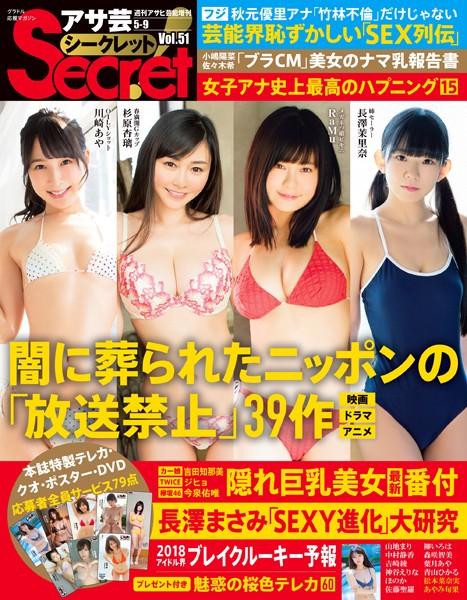 アサ芸Secret! Vol.51