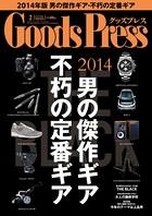 GoodsPress 2014年2月号