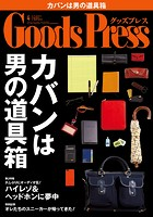 GoodsPress 2014年4月号