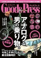 GoodsPress 2014年6月号