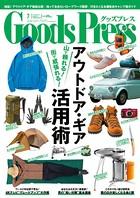 GoodsPress 2014年7月号