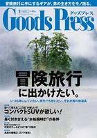 GoodsPress 2014年8月号