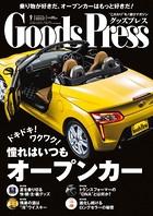 GoodsPress 2014年9月号