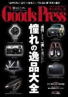 GoodsPress 2014年10月号