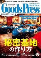 GoodsPress 2014年12月号