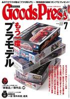 GoodsPress 2015年7月号