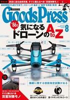 GoodsPress 2015年8月号