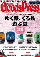 GoodsPress 2016年4月号