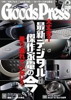 GoodsPress 2017年3月号
