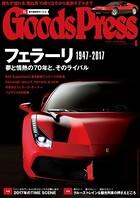 GoodsPress 2017年6月号