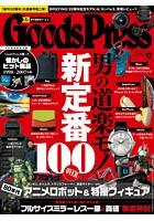 GoodsPress 2018年12月号