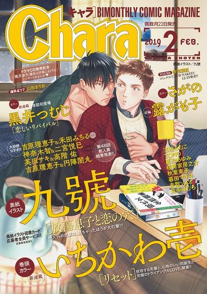 【BL漫画】Chara2019年2月号