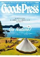 GoodsPress 2019年5月号