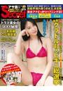 アサ芸Secret! Vol.58