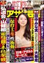 週刊アサヒ芸能 2019年09月12日号