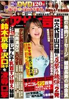 週刊アサヒ芸能 2019年09月26日号