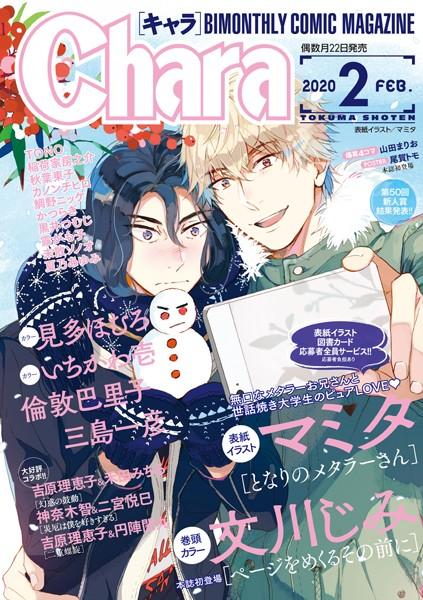 【bl 漫画 オリジナル】Chara2020年2月号