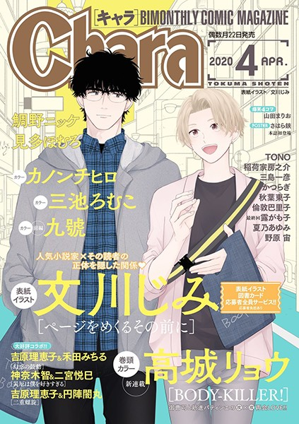 【bl 漫画 オリジナル】Chara2020年4月号