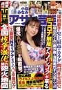 週刊アサヒ芸能 2020年04月23日号