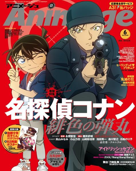 Animage 2020年6月号