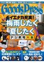 GoodsPress 2020年7.5月号