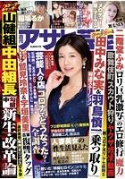 週刊アサヒ芸能 2020年06月25日号