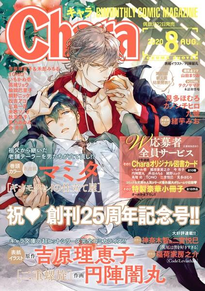 【bl 漫画 オリジナル】Chara2020年8月号