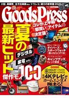 GoodsPress 2020年8月号