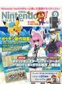 Nintendo DREAM 2020年09月号