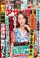 週刊アサヒ芸能 2020年08月06日号