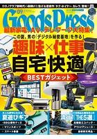 GoodsPress 2020年9月号