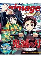 Animage 2020年9月号
