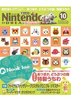 Nintendo DREAM 2020年10月号